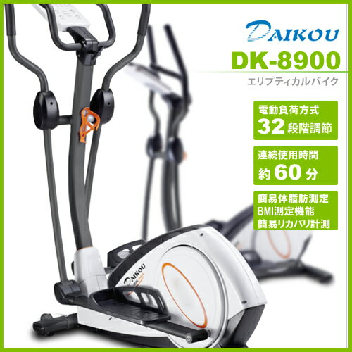 クロストレーナー エリプティカルバイク DK-8900【大広】