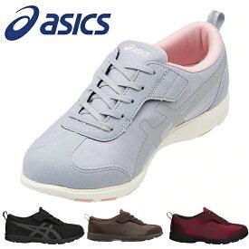 アシックス ライフウォーカー1 女性用 1242A001 送料無料 レディース スニーカー ウォーキングシューズ 立ち仕事 靴 シニア 女性 靴 歩きやすい