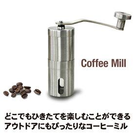 コーヒーミル アルファックス コーヒーミル 手動 アウトドアにも キャンプ用品 おしゃれ