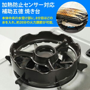 加熱防止センサー対応補助五徳 焼き台 東彼セラミックス(コンロ 鍋置き 魚焼き網 餅 おもち)