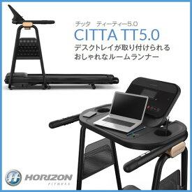 ルームランナー トレッドミル Citta TT5.0(チッタ ティーティー5.0) 健康器具 ランニングマシン