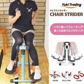 健康器具 チェアストライダー (健康器具 足踏み クロストレーナー ルームランナー ウォーキング 有酸素運動 フィットネスマシン ダイエット リハビリ マシン 高齢 者 足 の 運動 器具)