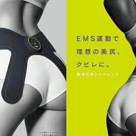 EMS運動器 もてケア ウエスト&ヒップ 日立マクセル ダイエット器具 ウエスト 引き締め 美尻