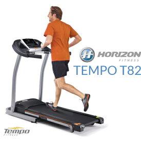 ルームランナー ランニングマシントレッドミル TEMPO T82(テンポ ティー82)ジョンソンヘルステックジャパン ランニングマシーン 家庭用 傾斜 自動 トレッドミル