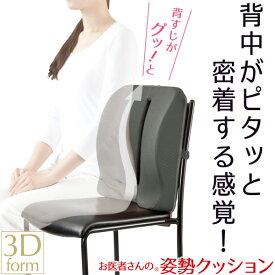 姿勢 クッション お医者さんの姿勢クッション アルファックス(姿勢矯正 クッション 腰当てクッション 姿勢矯正 椅子 オフィス 椅子 クッション)