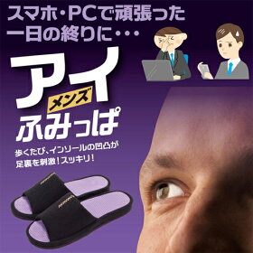 健康サンダルメンズ/メンズ/ふみっぱ