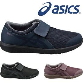 アシックス ニーサポート501 女性用 TDL501 送料無料 レディース スニーカー ウォーキングシューズ 母の日 ギフト シニア 膝痛 グッズ 立ち仕事 靴 黒 シニア 女性 靴 歩きやすい