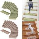 コーナー付階段マット スベリ止め付(15枚入)[サンコー] 階段 滑り止めマット 幼児 子供 おくだけ吸着 ペット 階段 …