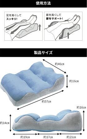足枕/脚枕/クッション
