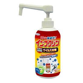 インフクリン ポンプタイプ 500mL UYEKI インフルエンザ インフル 対策 ウイルス対策 ウイルス 除菌 抗ウイルス 安心 安全 除菌 感染 マスク 即効性 予防 お子様 手指 手 ポンプ 消毒 除菌スプレー 日本製 携帯用