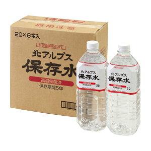 北アルプス保存水(2L×6本)非常用 水 備蓄 防災グッズ 防災用 非常用 ケース販売