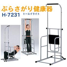 ぶらさがり健康器 H-7231 トーエイライト ぶら下がり健康器具 ぶら下がり健康器効果