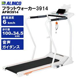 電動ウォーカー フラットウォーカー3914 Neo AFW3914 アルインコ ウォーキングマシン 高齢 手すり 健康器具 リハビリ 器具 高齢者 筋トレ