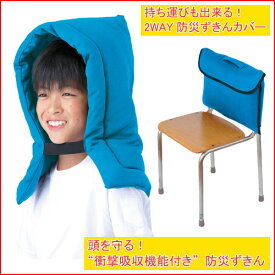 防災グッズ 衝撃吸収防災ずきん+専用カバー【送料無料】