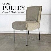チェアダイニングチェアおしゃれ椅子イスファブリック布地無垢材インダストリアルヴィンテージ北欧カフェ風アイアンスチールレトロアップタウンブルックリンダメージデニムジーンズカーキグリーンUP292PULLEYCoverdChair(OLIVE)