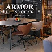 チェアダイニングチェアおしゃれ木製椅子イスレザー調布地インダストリアルヴィンテージ北欧カフェ風アイアンスチールレトロアップタウンブルックリンアーマーチェアCA