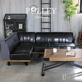 ソファダイニング ソファ カウチ 2人掛け 3人掛け 2点セット リビング ダイニング おしゃれ 帆布 ヴィンテージ モダン レザー 黒 ブラック 組み換え自由 コンパクト ソファー l字 ローソファ sofa スチール脚 PVC UP328 PULLEY
