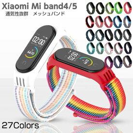 送料無料 Xiaomi Mi band4 Mi Band5 交換バンド ナイロン 計27色 ベルト シャオミ バンド4 バンド5 メッシュ 通気性 選べるカラー スポーツ 耐水 スマートバンド 軽量 交換用 ミーバンド MiBand5