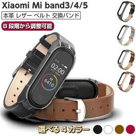 Xiaomi Mi band 3 4 5 全対応 レザー 交換バンド 本革 ベルト フォーマル スマートバンド メンズ レディース 替えベルト MiBand シャオミ バンド3 バンド4 バンド5 小米 皮 バンド おしゃれ ミーバンド 5 送料無料