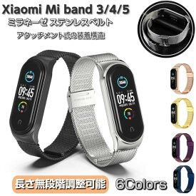 Xiaomi Mi band 3 4 5 全対応 ミラネーゼ 交換バンド ステンレス ベルト フォーマル スマートバンド メンズ レディース 替えベルト MiBand シャオミ バンド3 バンド4 バンド5 小米 ミラネーゼループ バンド おしゃれ ミーバンド 送料無料