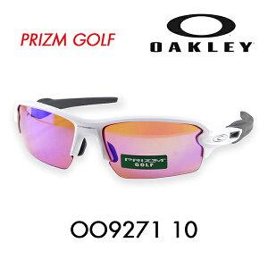 【期間限定20%off】オークリー フラック2.0 サングラス OO9271-10 OAKLEY アジアフィット FLAK 2.0 プリズムゴルフ PRIZM GOLF メガネフレーム 伊達メガネ 眼鏡