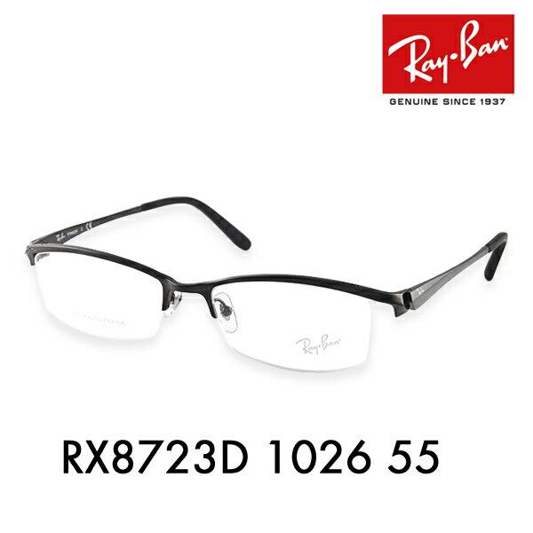 レイバン メガネ フレーム RX8723D 1026 55 Ray-Ban TITANIUM・チタン・軽量