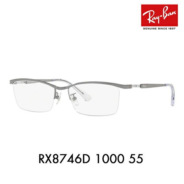 レイバン メガネ フレーム RX8746D 1000 55 Ray-Ban チタン スクエア アジアンデザインモデル ナイロール ハーフリム TITANIUM