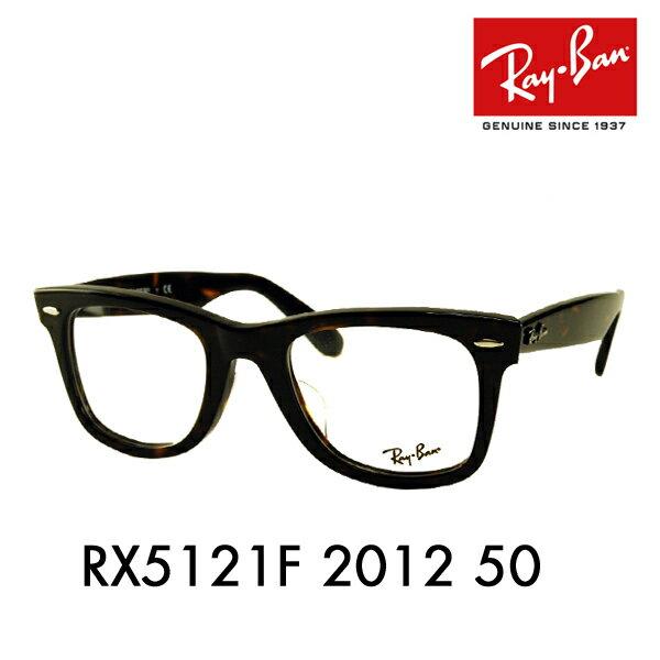 レイバン ウェイファーラー メガネ RX5121F 2012 50 Ray-Ban フルフィットモデル