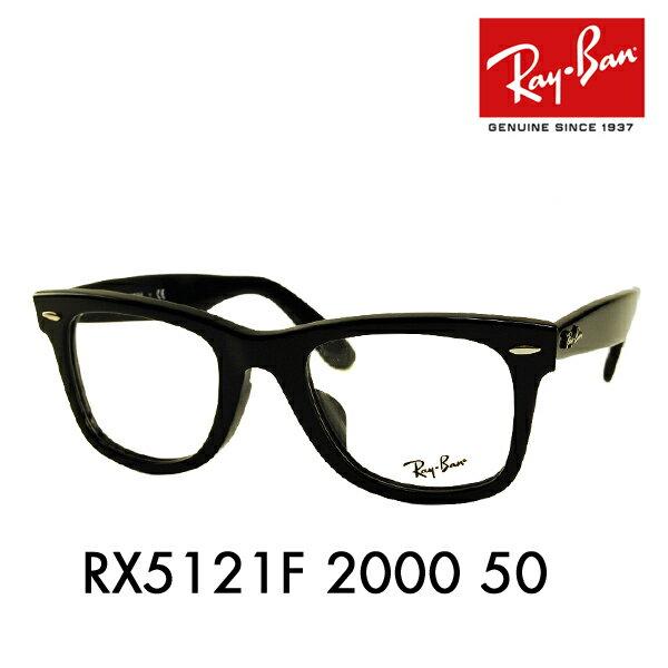 レイバン ウェイファーラー メガネ RX5121F 2000 50 Ray-Ban フルフィットモデル