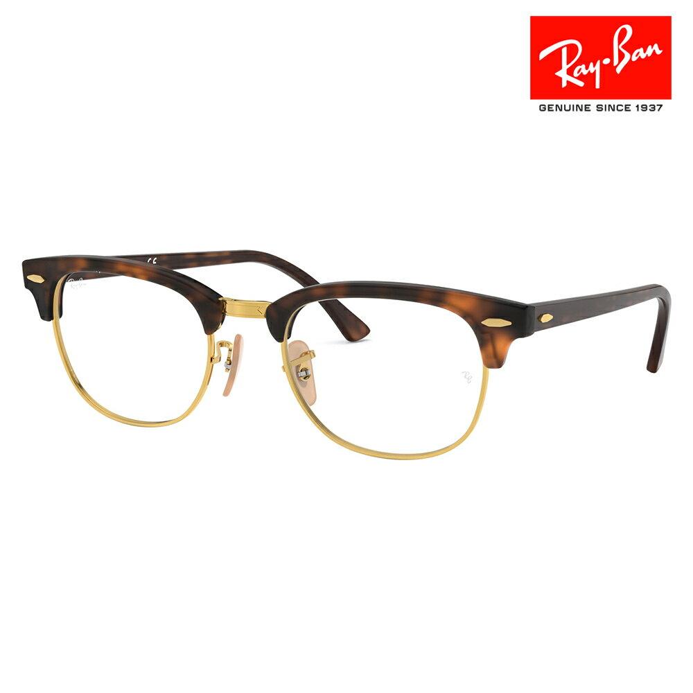 レイバン クラブマスター メガネ フレーム RX5154 2372 49 Ray-Ban CLUB MASTER 伊達メガネ 眼鏡