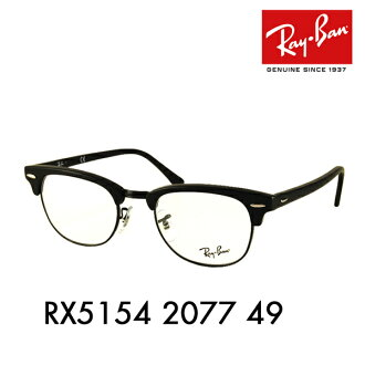 Ray-Ban RayBan ( Ray Ban ) frame glasses RX5154 2077 49 less than half impressed price celebrities wear model Kanjani nishikido Ryo (color differences) glasses and sunglasses What's up?