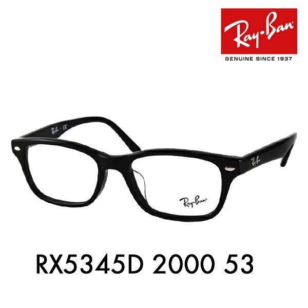 レイバン メガネ RX5345D 2000 53 Ray-Ban アジアンフィット