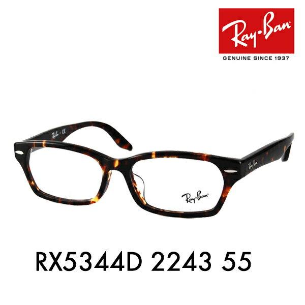 レイバン メガネ フレーム RX5344D 2243 55 Ray-Ban フルフィッティングモデル アジアンフィット
