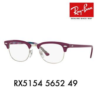 雷斑俱乐部主人眼镜RX5154 5652 49 Ray-Ban CLUBMASTER没镜片的眼镜眼镜穿用图片