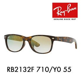 【店内最大ポイント20倍 7/19 20:00〜26 1:59】レイバン ニュー ウェイファーラー サングラス RB2132F 710/Y0 55 Ray-Ban ライトカラー レンズ NEW WAYFARER LIGHT COLOR LENS 伊達メガネ 眼鏡