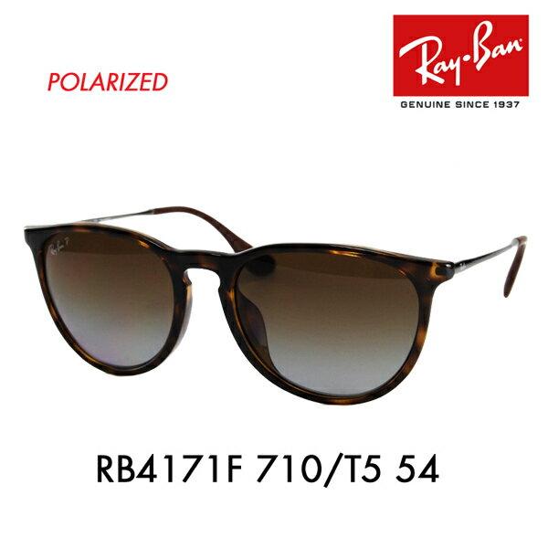 レイバン エリカ サングラス RB4171F 710/T5 54 Ray-Ban 伊達メガネ 眼鏡 ERIKA フルフィット 偏光レンズ