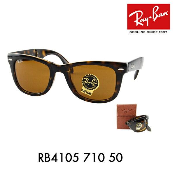 レイバン ウェイファーラー サングラス RB4105 710 50 Ray-Ban WayFarer Folding(折りたたみ式)