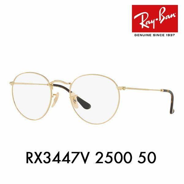 レイバン メガネ フレーム RX3447V 2500 50 Ray-Ban ROUND ラウンド クラシック