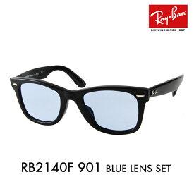 【度付き対応可】レイバン ウェイファーラー サングラス オリジナルブルーレンズセット RB2140F 901 52 54 Ray-Ban WAYFARER フルフィット ライトカラー 901/64 90164
