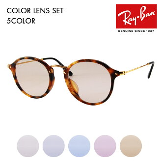 4494b3faf00 Ray-Ban glasses frame sunglasses color lens set RX2447VF 5494 49 Ray-Ban  round is classic