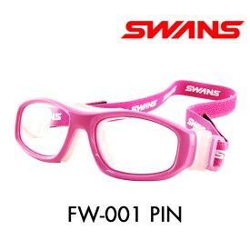 スワンズ SWANS サングラス FW-001 PIN フォワード FORWARD アイガード キッズ 子供用 スポーツ 伊達メガネ 眼鏡