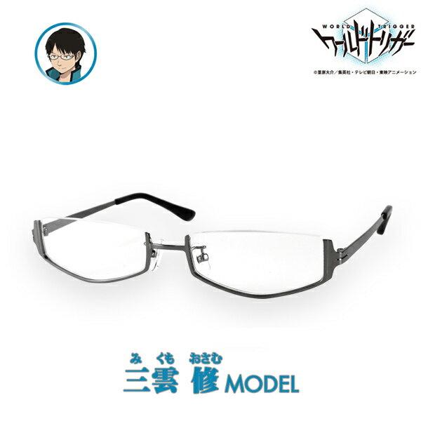 【再販】ワールドトリガー フレームコレクション三雲 修(みくも おさむ)モデルオリジナルメガネケース・セリート(メガネ拭き)付き