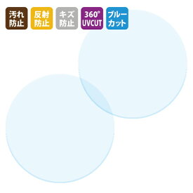 【店内最大pt20倍 〜8/6 9:59】汚れ防止+反射防止+キズ防止+360度UVカット+ブルーライトカットコート