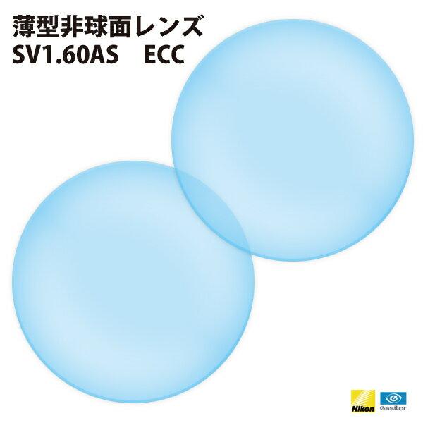 国内一流メーカー【Nikonエシロール】製 歪みの少ない非球面レンズ 屈折率1.60 UVカット400 撥水・汚れ防止コート 薄型非球面レンズ1.60 左右ペア2枚1組