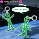 SPIRAL ALIEN エイリアン UFO 人形 フィギュア ぬいぐるみ キーホルダー 宇宙人 E.T. ロズウェル イーティー 映画 キャラクター ユニバ…
