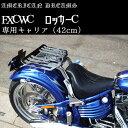 【ajito】 American Dreams アメリカンドリームス FXCWC ロッカーC 専用 リア キャリア 42cm バイク リヤ バイカー ハーレー ハーレー…