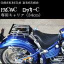 【ajito】 American Dreams アメリカンドリームス FXCWC ロッカーC 専用 リア キャリア 34cm バイク リヤ バイカー ハーレー ハーレー…