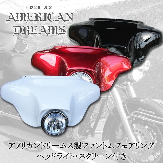 【ajito】American Dreams アメリカンドリームス ファントムフェアリング ヘッドライト・スクリーン付き ドラッグスターDSC1100/DSC400/DS400/イントルーダー400C対応 AD-SBOX