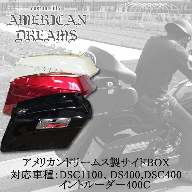 【ajito】American Dreams アメリカンドリームス サイド BOX ボックス ドラッグスターDSC1100/DSC400/DS400/イントルーダー400C対応 AD-SBOX バイク バイカー