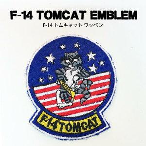 【ajito】 F-14 トムキャット TOMCAT エンブレム ワッペン デッドストック アイロン ブルー 青 キャラクター 立花 タチバナ カスタム ビンテージ ヴィンテージ レザー ジャケット 定形外 トップガ